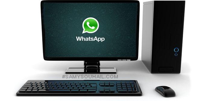 رسمياً.. تطبيق WhatsApp الآن على جهاز حاسوبك