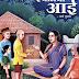 श्यामची आई  (साने गुरुजी) श्रवण कथा - Shyamchi Aai Marathi Audio Book