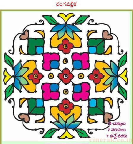 colorful muggulu rangoli makara sankranthi muggulu rangoli designs
