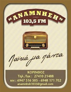 ΑΝΑΜΝΗΣΗ 103,5 FM
