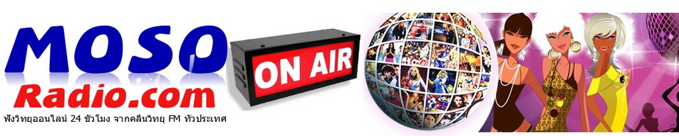 ฟังวิทยุออนไลน์ 24 ชั่วโมง