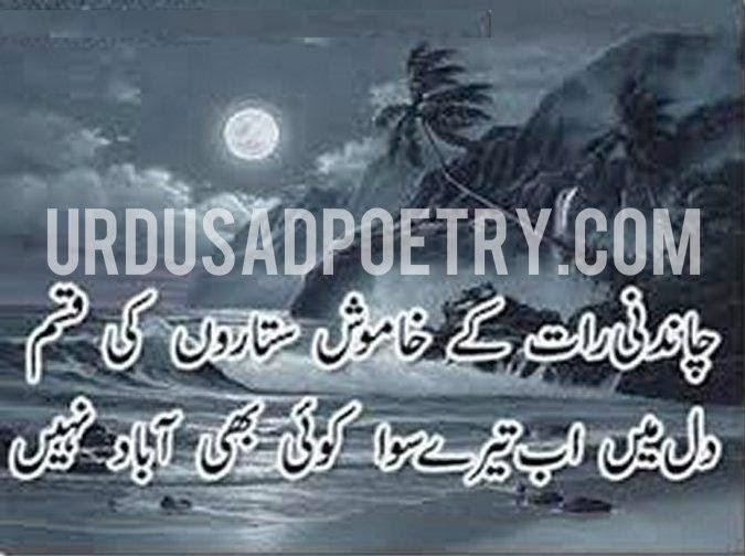 Chaandni Raat K
