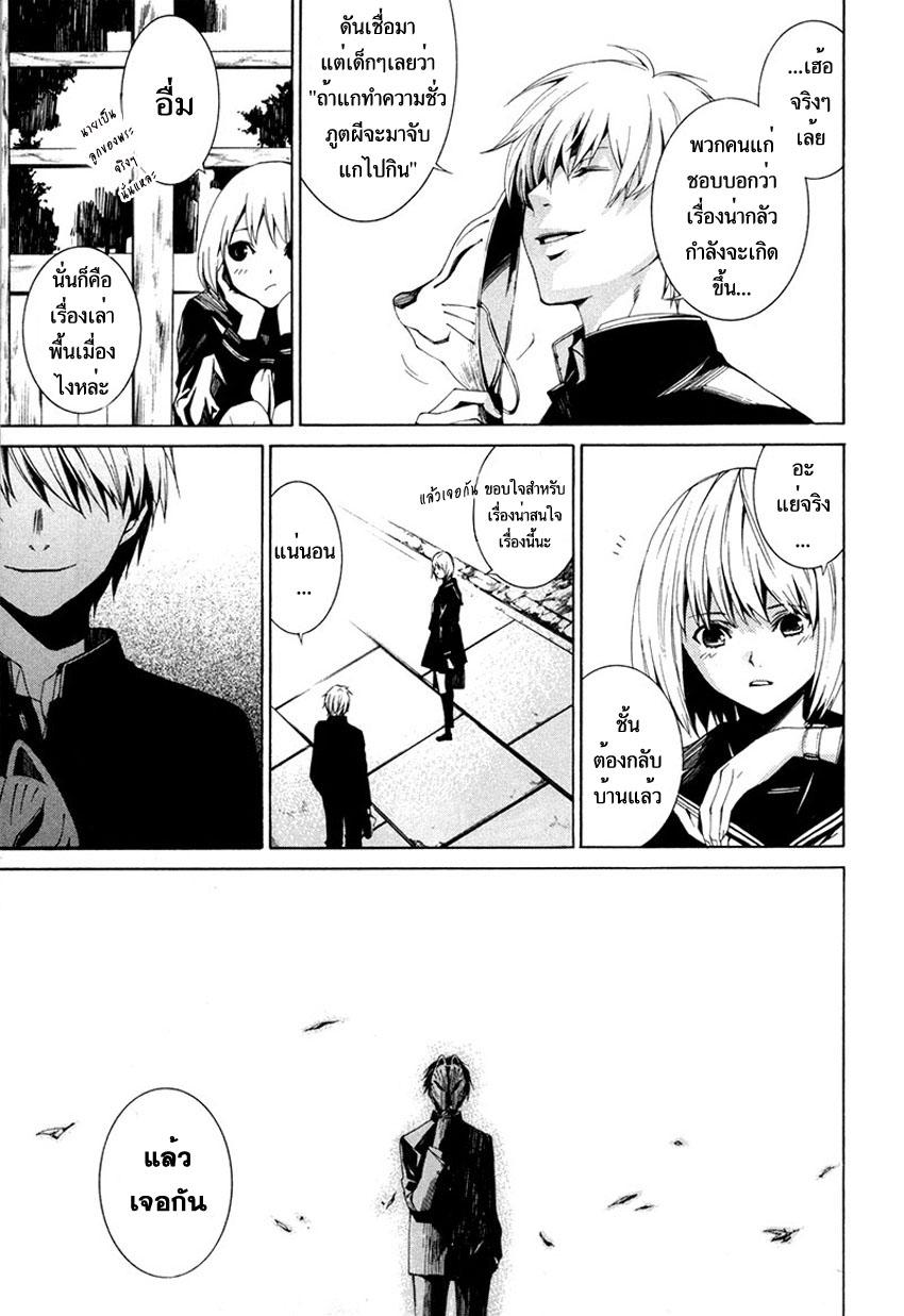 อ่านการ์ตูน Tsumitsuki 1 ภาพที่ 15