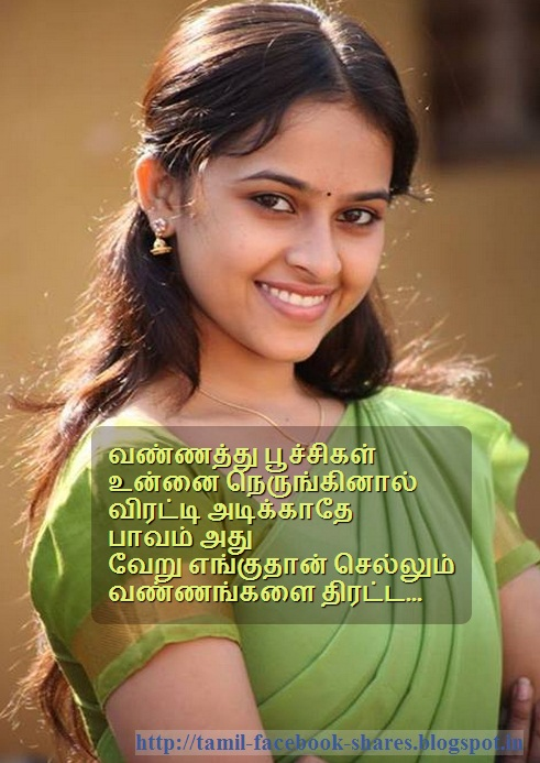 tamil paadal varigal latest collection in tamil free downloa
