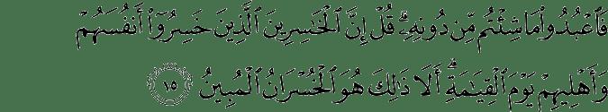 Surat Az-Zumar ayat 15