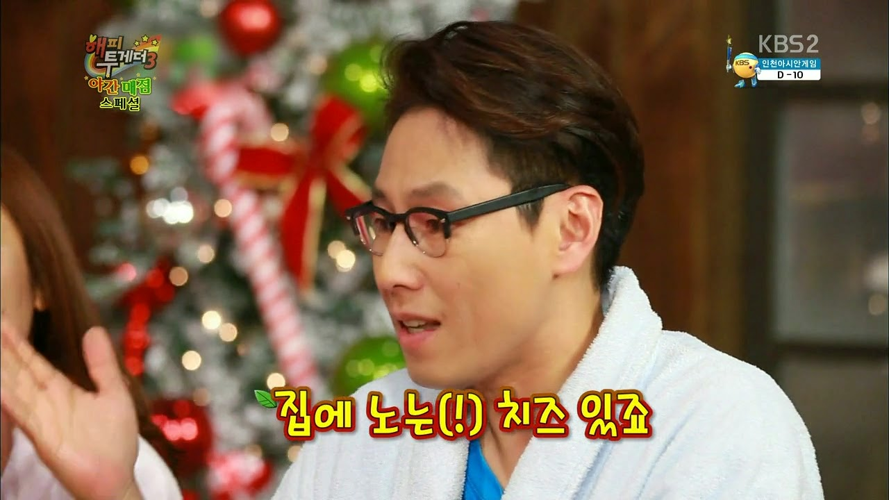 Happy Together Night Cafeteria Yoon Jong Shin Gunsan Mira Bap Spicy Risotto Recipe Yoon Jong Shin Happy Together Yoon Jong Shin night cafeteria Yoon Jong Shin park myeong su yoo jae suk Jeon Mi Ra enjoy korea hui