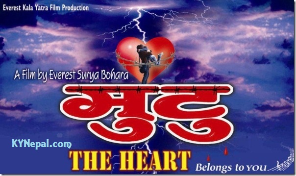 Nepali Movie - Mutu - Song