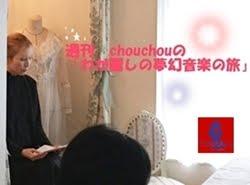 週刊chouchouの「わが麗しの夢幻音楽の旅」★Que Sera Sera, Qui Vivra Verra ♪