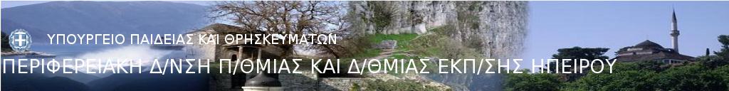 Περιφερειακή Δ/νση Π/θμιας & Δ/θμιας Εκπ/σης Ηπείρου
