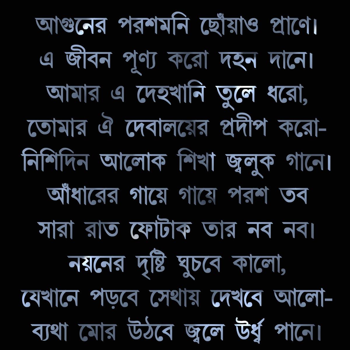 bengali shayari search results calendar 2015