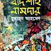 Badshah Namdar by Humayun Ahmed PDF Download