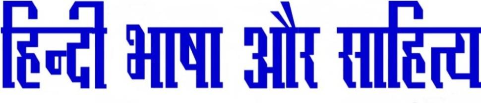 हिन्दी भाषा और साहित्य