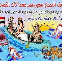 الأبراج تقول: مرسي رئيس بلون الدم يكمل الحلقة الثالثة قبل دمار مصر
