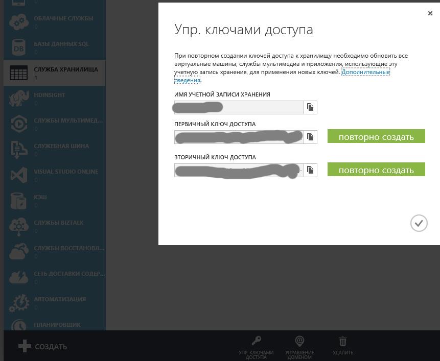 Получение ключей доступа к службе хранилища на Microsoft Azure