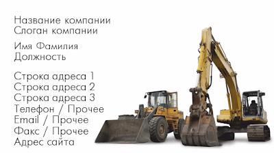 Визитка два русских экскаватора