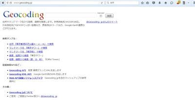 http://www.geocoding.jp/