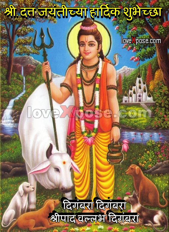 Datta jayanti special new wallpaper