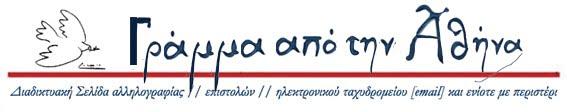 .........Γράμμα από την Αθήνα