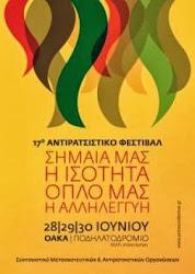 17ο Αντιρατσιστικό Φεστιβάλ