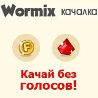 прокачать wormix