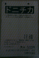 Donichi (Donichika) Subway ticket for unlimited use of the sapporo city subways on one (weekend) calander day
