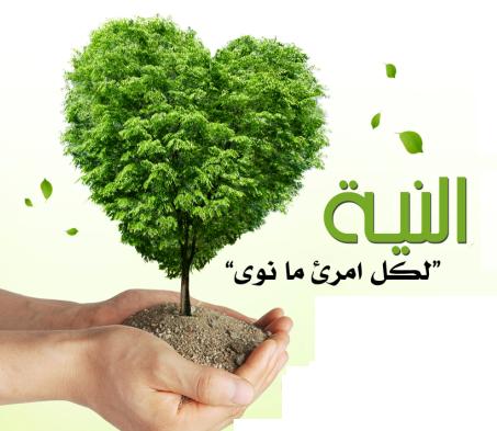 لماذا القرآن حياة الصحابة يغير alnia-coeur.PNG
