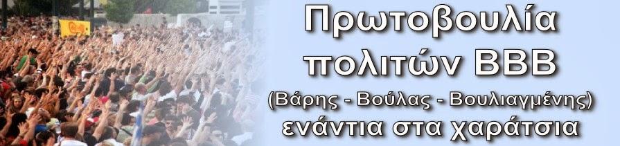 Πρωτοβουλία Πολιτών ΒΒΒ ενάντια στα χαράτσια