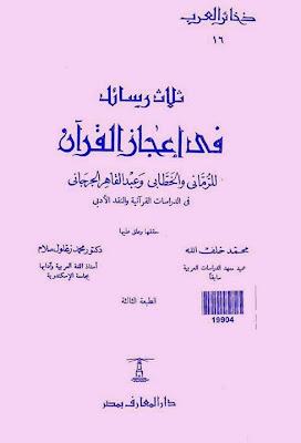ثلاث رسائل في إعجاز القرآن - للرماني والخطابي والجرجاني pdf