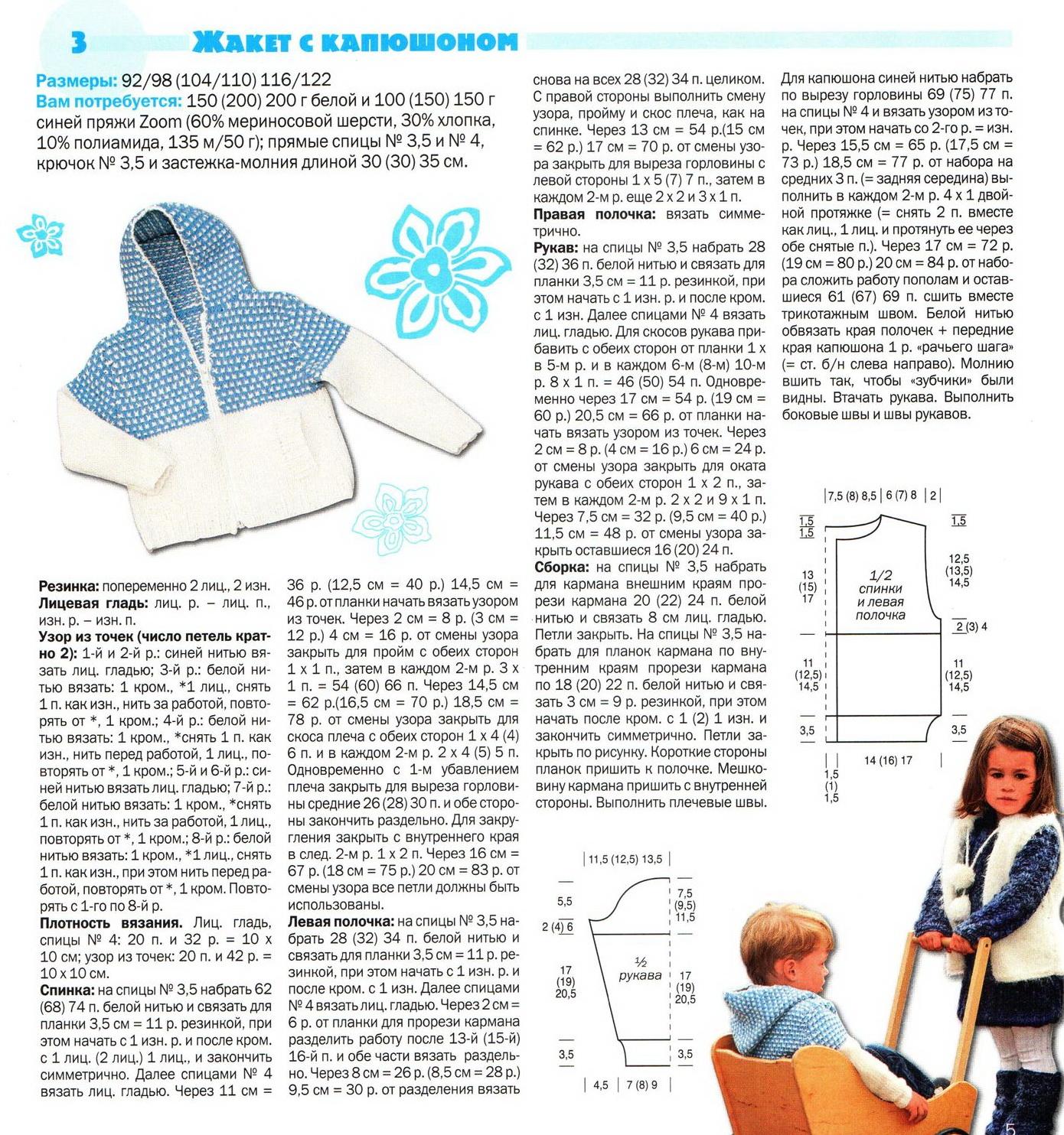 Вязание для детей от 0 до 1 года с описанием спицами фото