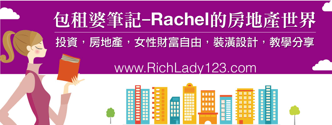 RichLady123.com 包租婆筆記