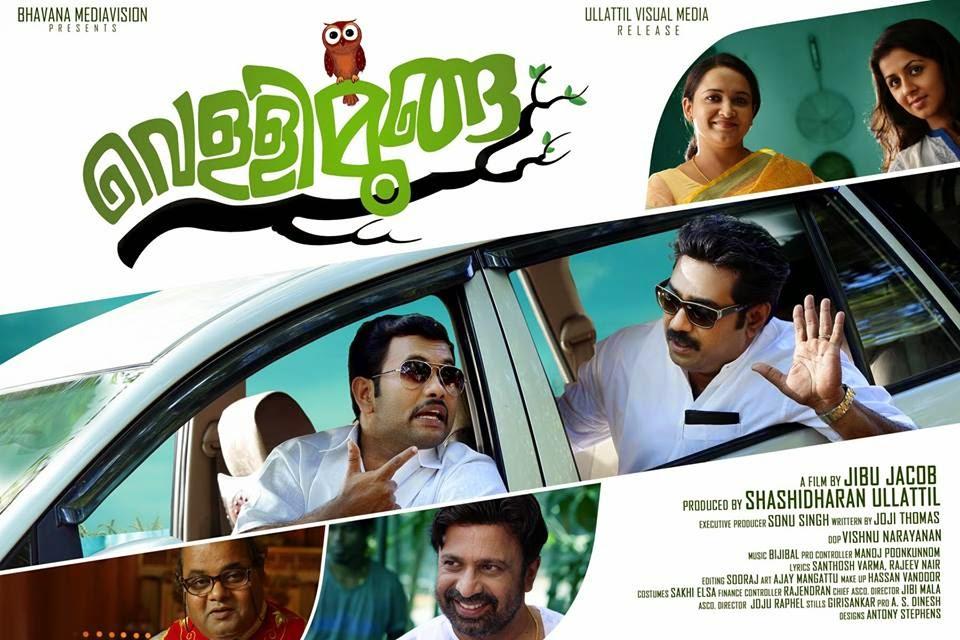 Vellimoonga Malayalam film review