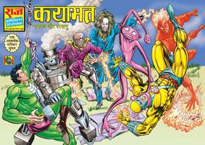 Kayamat (Nagraj Hindi Comic)
