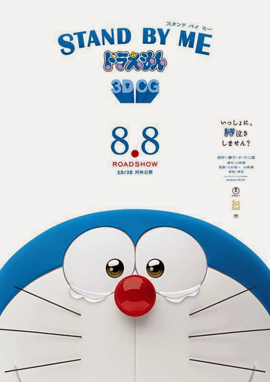 Doraemon Stand By Me 3D (2014)