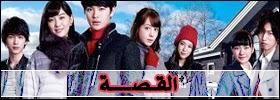 الحلقة الرابعة من الدراما اليابانية - Lost Days + إعادة انتاج الحلقات السابقة هاردسب,أنيدرا