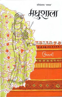 "Amazon : Buy Book "" MADHUSALA"" at Rs. 70 only, Hard cover"