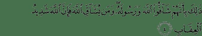 Surat Al-Hasyr Ayat 4