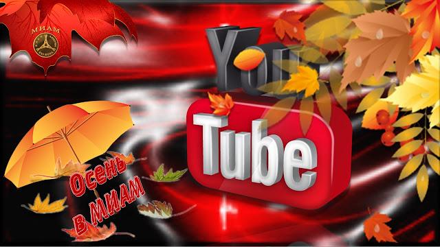 """СТУПЕНИ МАСТЕРСТВА. Курс """"Всё о YouTube"""", Осенний марафон в МИАМ."""