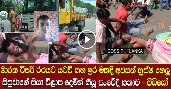 Lorry Accident in Ambalangoda