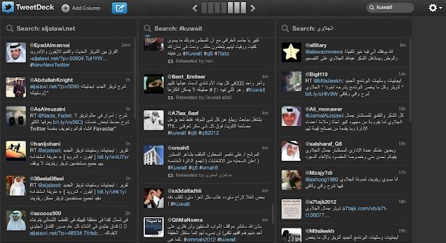 تويتر عربي