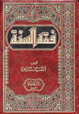 فقه السنة - السيّد سابق ( دار الحديث ) pdf