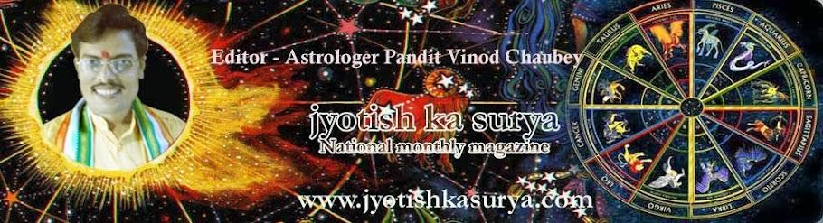 ''ज्योतिष का सूर्य''  ज्योतिषाचार्य पण्डित विनोद चौबे  (Pandit Vinod Choubey Astrologer)