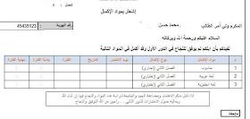 طريقة مشاهدة النتائج في نور Noor للمرحلة المتوسطة و الثانوية الأول و الثاني 3.png