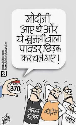 Article 370 cartoon, narendra modi cartoon, congress cartoon, kashmir cartoon, cartoons on politics, indian political cartoon, political humor