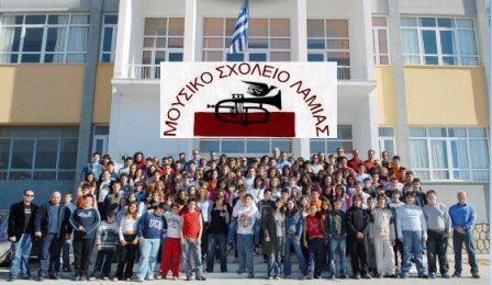 ΜΟΥΣΙΚΟ ΣΧΟΛΕΙΟ ΛΑΜΙΑΣ