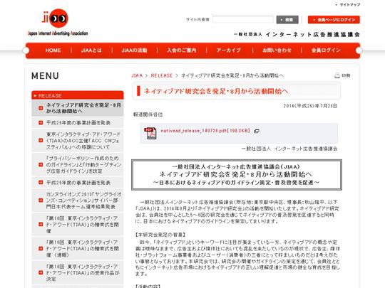 一般社団法人インターネット広告推進協議会(JIAA) ネイティブアド研究会を発足・8月から活動開始へ ~日本におけるネイティブアドのガイドライン策定・普及啓発を促進~