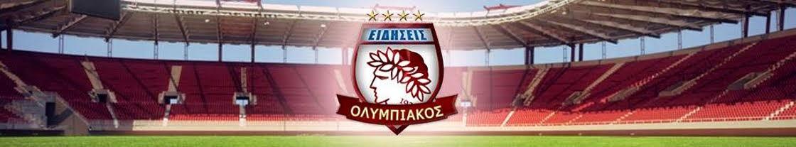 Olympiakos-Eidisis.gr / Ολυμπιακός Πειραιώς - Ειδήσεις