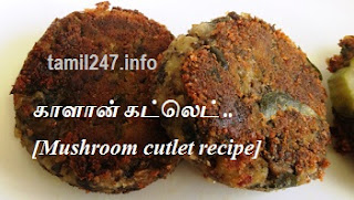 Mushroom cutlet recipe, Kaalan cutlet samayal