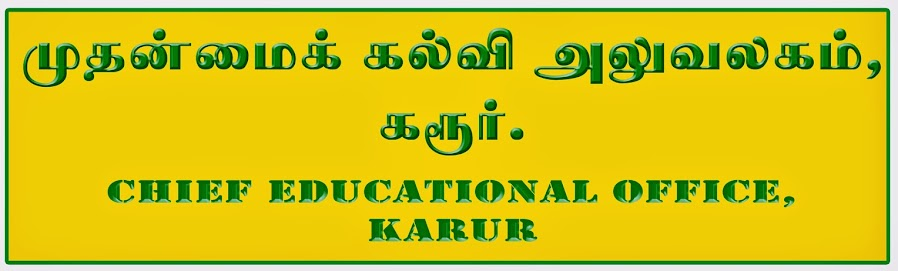 முதன்மைக் கல்வி அலுவலகம், கரூர் மாவட்டம்.