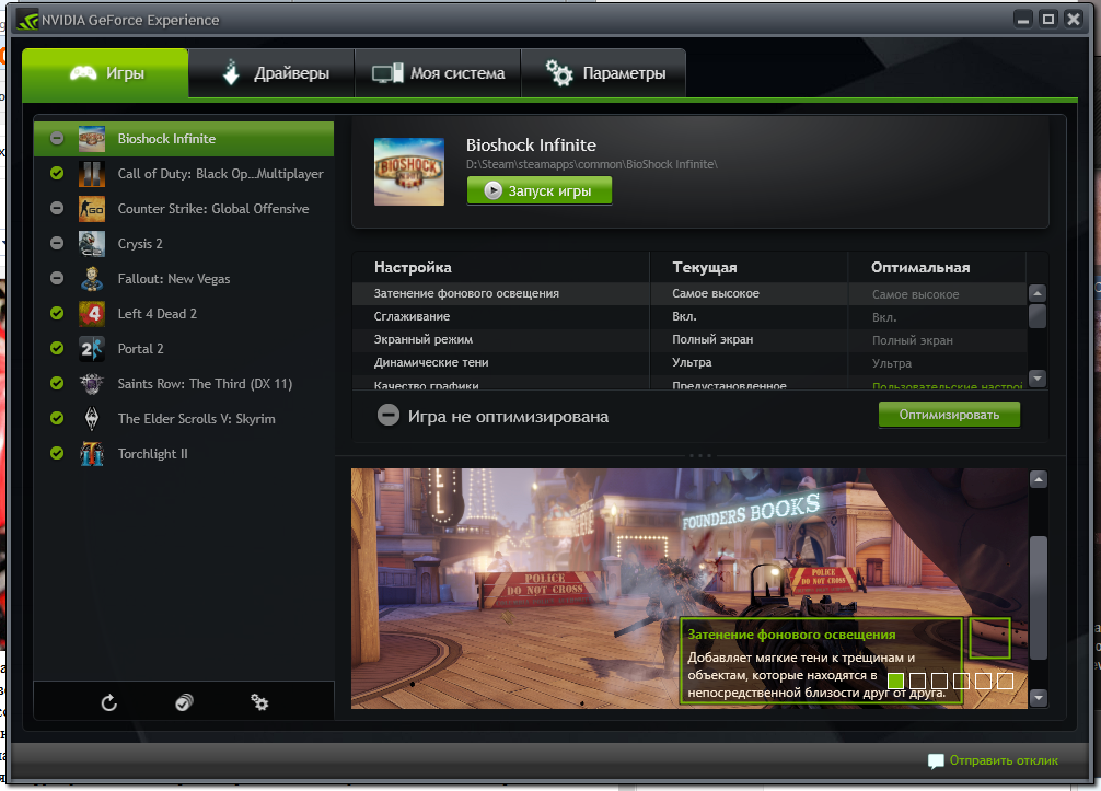 geforce experience how to tell fps