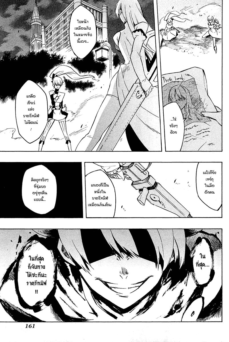 อ่านการ์ตูน Akame ga Kiru 08 ภาพที่ 40